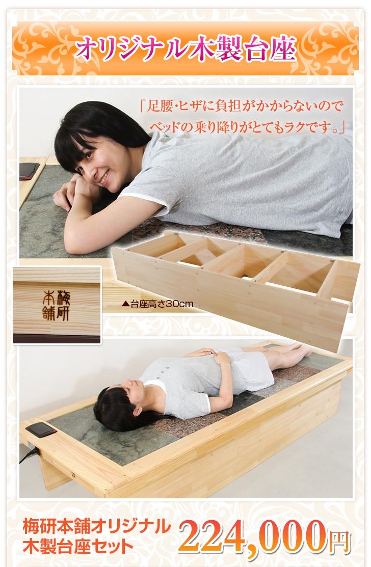 オリジナル岩盤浴ベッド