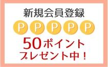 新規会員登録50ポイントプレゼント